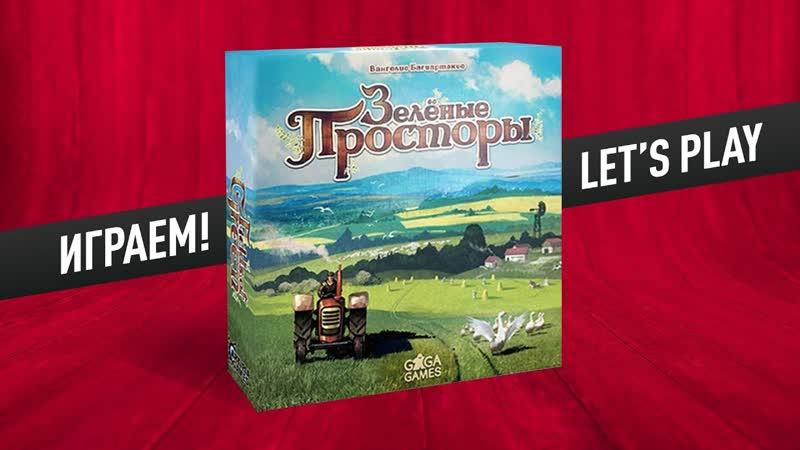 Настольная игра «ЗЕЛЁНЫЕ ПРОСТОРЫ»- ИГРАЕМ! -- ВЕСЁЛАЯ ФЕРМА НА СТОЛЕ!