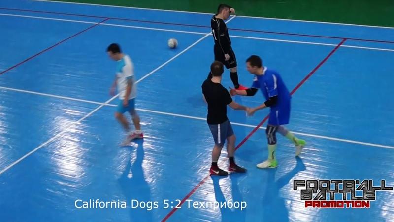 California Dogs Техприбор 2 тайм
