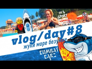 ЖУКИ🤟 Лето Безумие 🙈 #sportdancecamp – Combat Cars Vlog day#8