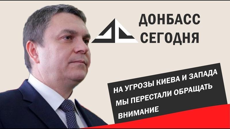 На Угрозы Киева и Запада мы перестали обращать внимание - Пасечник