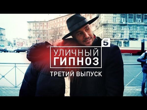 Третий выпуск шоу Уличный гипноз с Антоном Матюхиным