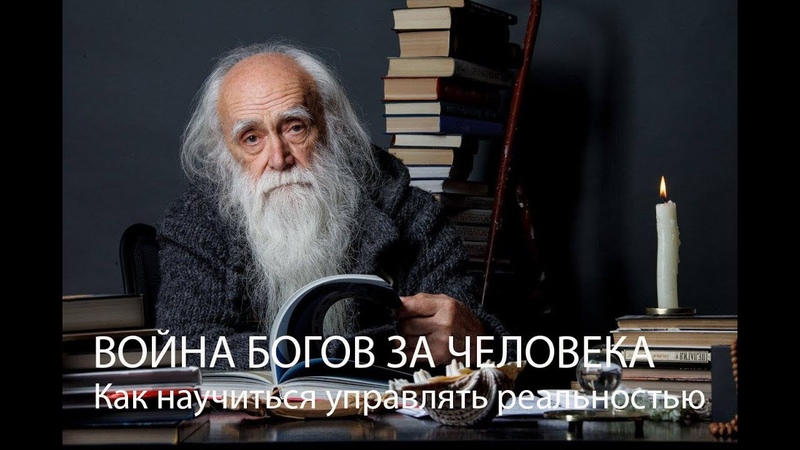 Лев Клыков - Война Богов за человека. Переход планеты и людей из Ада в Рай Тайны жизни