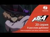 PERSONA 5 the Animation — 20 серия [фрагмент дубляжа]