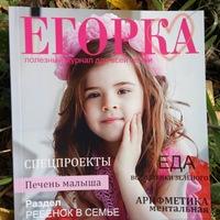 "Логотип Журнал ""ЕГОРКА"""