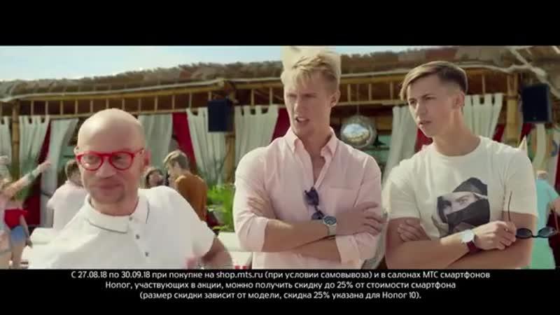 Реклама МТС 25 лет - Дмитрий Хрусталев