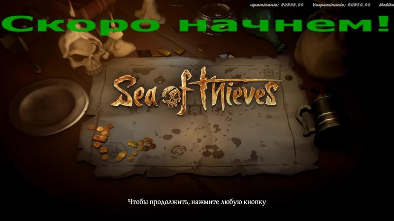 Sea of Thieves [RU] [PC] Якорь мне в корму! :) (в поисках непонятных статУй)