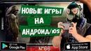 📱ВО ЧТО ПОИГРАТЬ? НОВЫЕ ИГРЫ на АНДРОИД и iOS: ТОП 7 Лучшие игры недели от Кината №66