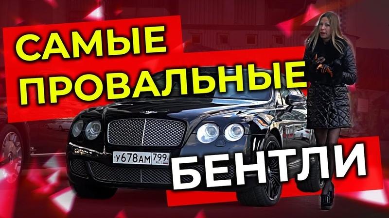 Моя старая Bentley Continental против Mulsanne   Лиса Рулит