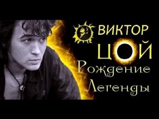 Пилип Паниройц - Пора ( 21 июня Рождение Легенды В. Цой )