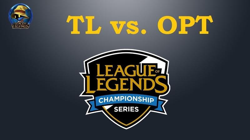 TL vs. OPT | Week 3 LCS 2019 | Чемпионат Америки LCS NA | Team Liquid Optic Gaming