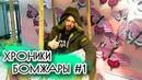 ХРОНИКИ БОМЖАРЫ 1 Реалити шоу БЕЗ ПРИКРАС! Доходы на ютубе! Жизнь Алеся Гроднева