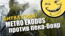 ИгроСториз: скандал с Metro Exodus. Какие ошибки допустили авторы Метро: Исход