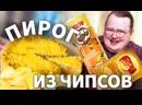 RED21 СВОИМИ РУКАМИ - ПИРОГ ИЗ ЧИПСОВ