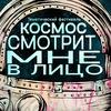 14.04 - Москва - Космос Смотрит Мне в Лицо