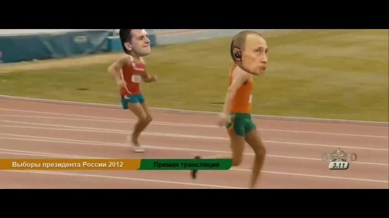 Endorphin Vine - Беги,Путин,Беги