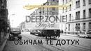 Deep Zone Project - Обичам те дотук (club mix) - original by FSB ( Obicham te dotuk )