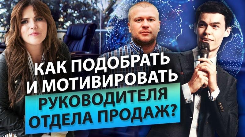 Как подобрать руководителя отдела продаж О.Торбосов. Подбор и мотивация руководителя отдела продаж.