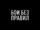 Бои без правил Русский трейлер (2018)