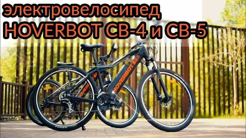 Электровелосипеды Hoverbot CB-4 и CB-5