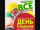 День рождения Машеньки (2 годика) с КЛОУНЕССОЙ СМАЙЛИК