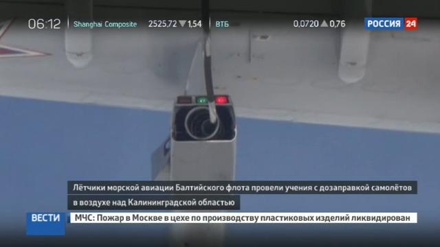 Новости на Россия 24 • Балтийская авиация отработала в тренировочном режиме дозаправку в воздухе