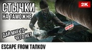 Стычки на таможне • №17 Escape from Tarkov • 1440p60fps