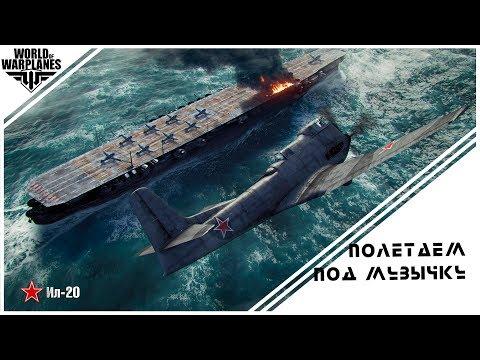 World of Warplanes. Бои без обязательств))
