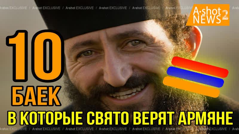 10 армянских баек,в которые свято верят армяне.