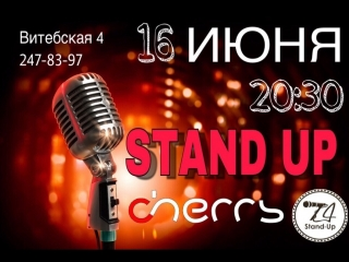 16 июня CHERRY Lounge Bar