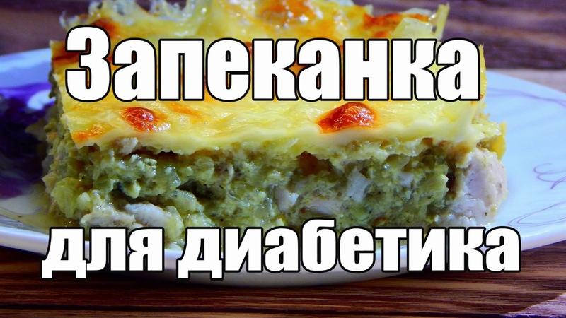 Запеканка для диабетика тип 2. С курицей, кабачком и сыром.