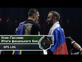 GPS-log: Усик-Гассиев, итоги боя (Григорий Стангрит) | FightSpace