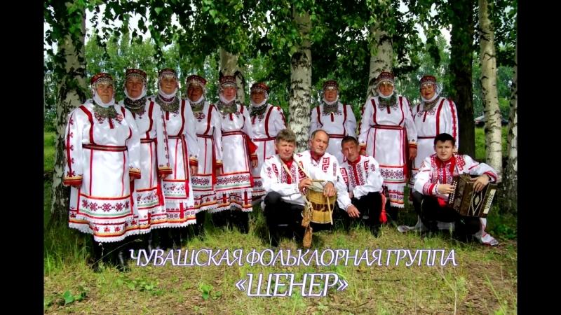 ЧУВАШСКАЯ ФОЛЬКЛОРНАЯ ГРУППА ШЕНЕР