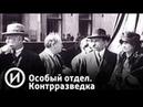 Особый отдел. Контрразведка   Телеканал История
