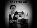 Кайрат Нуртас 'КУТТУМ АЙ 'живой голос-2018_low.mp4