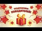 Итоги розыгрыша от 19.09.18 г. Рязань