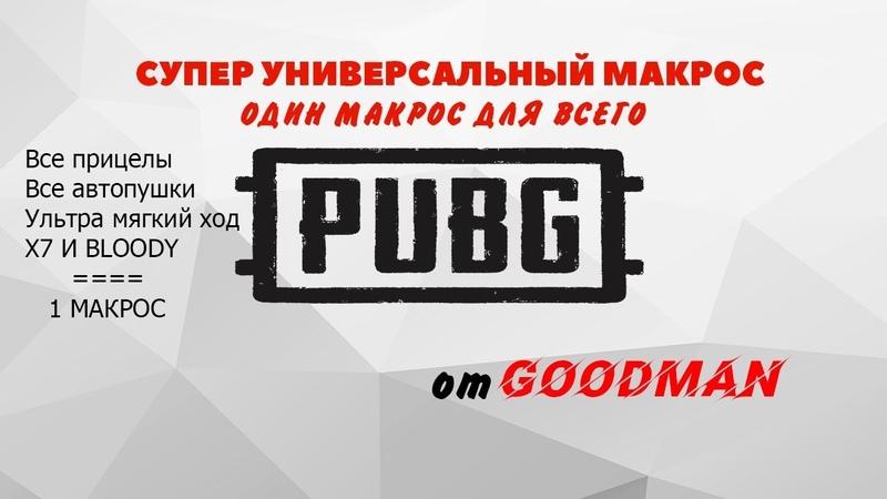 PUBG: СУПЕР УНИВЕРСАЛЬНЫЙ МАКРОС 3.0