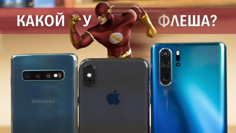 Huawei P30 Pro vs Galaxy S10 vs iPhone XS - Детальный спидтест и прогонка приложений, игр, Antutu