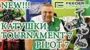 Катушки Feeder Concept Tournament 7 и Pilot 7_Новинка!
