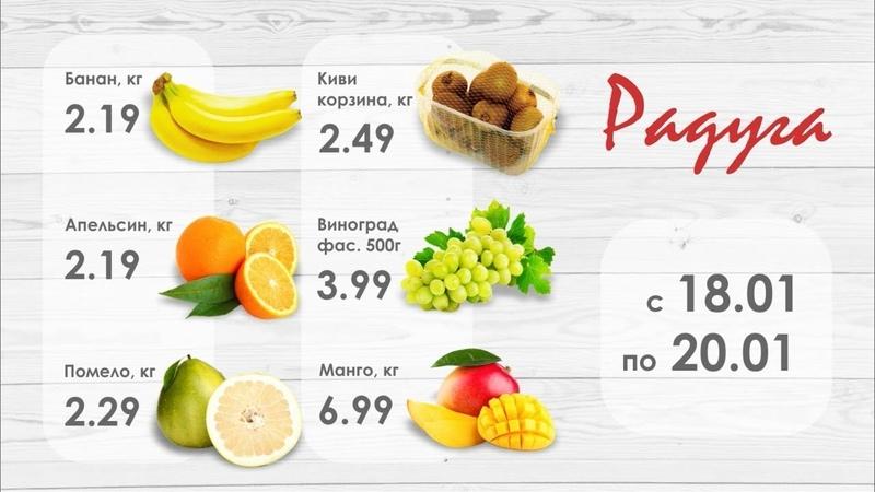 Акция выходного дня в супермаркете Радуга в Пинске с 18 по 20 января