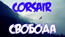 CorsaiR - Свобода