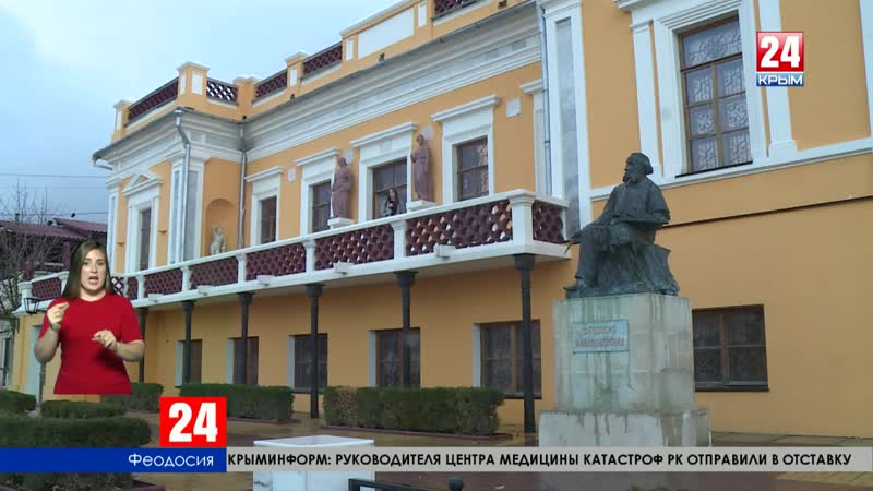 На волне преображения: на первоначальные нужды феодосийской картинной галереи имени И. Айвазовского выделят 100 миллионов рублей