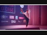 Танец под стихи В. Понкина Евгений Чеплыгин
