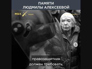 Памяти Людмилы Алексеевой