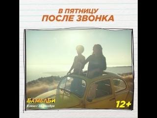 Бамблби - В кино с 20 декабря