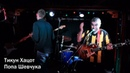 Тикун Хацот(Израиль) - Попа Шевчука / Live 27.09.2018 / Джао Да