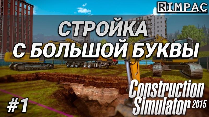 Construction Simulator 2015 _ 1 _ Пилотная серия! Кооператив!