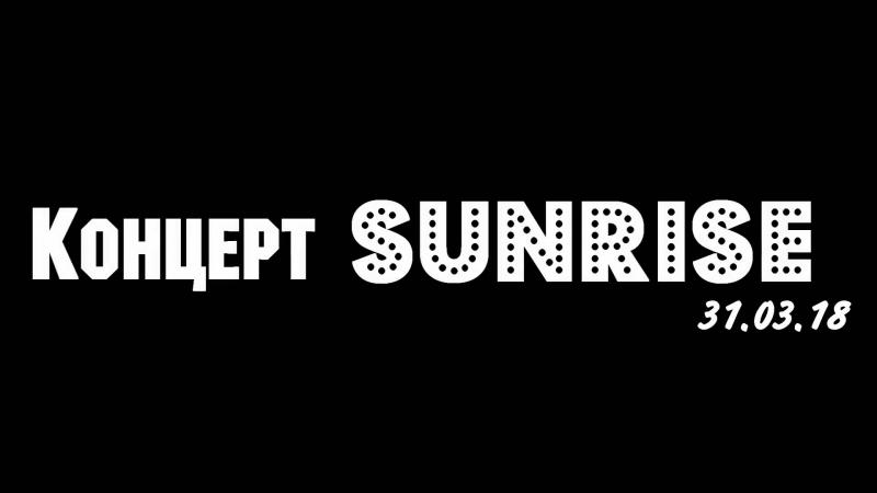 Концерт Sunrise 31.03.18