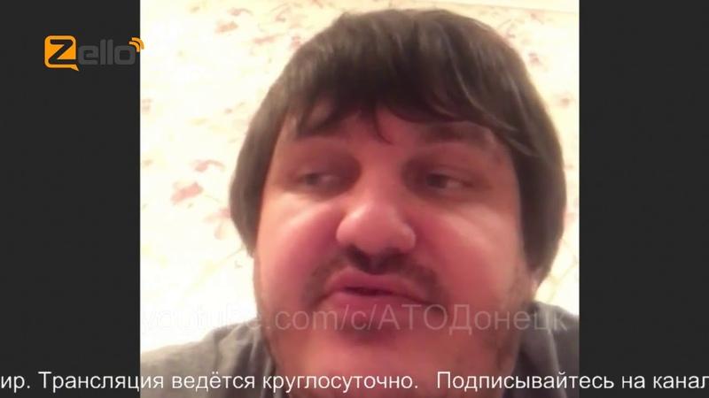 Ахра Авидзба (Абхаз) на канале АТО Донецк
