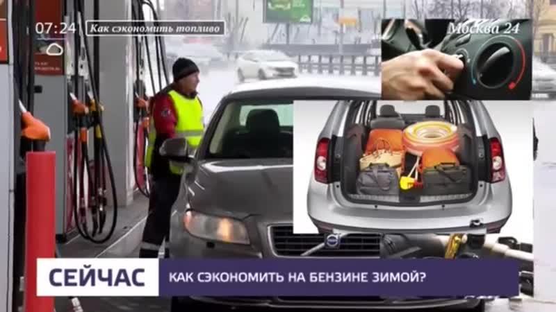 Как сэкономить на бензине зимой - Москва 24