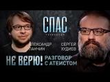 Не верю! Александр Панчин и Сергей Худиев.
